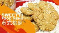 苏式桃酥 65