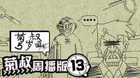 【菊叔5岁画】周播版第13集:天上不会掉饼,即使掉了那也是铁饼!