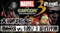 《大神降临》漫画英雄vs卡普空3 游戏评测:这冷饭真馊