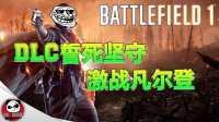 【GG解说】战地1法军DLC誓死坚守激战凡尔登!