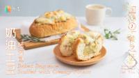 奶油土豆烤法包 91