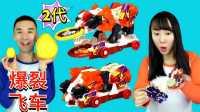 赤角火羚 爆裂飞车2代新款 连击夺晶 新魔力玩具学校