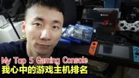 米哥Vlog-318: 家用游戏主机怎么选?看了会有收获