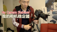 米哥Vlog-319: 视频拍摄必备角架和稳定器