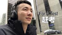 米哥Vlog-320: 国外生活最烦心的就是考试