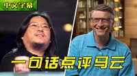 【中文字幕】高晓松采访世界首富比尔盖茨:一句话点评马云