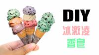 DIY迷你冰激凌香皂!少女心爆棚的萌系香皂!