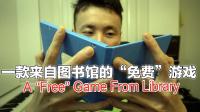 米哥Vlog-321: 如何去免费玩一款PS4独占的游戏