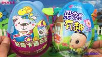 【奇趣蛋】大头儿子小头爸爸 缤纷卡通奇趣蛋玩具熊出没拆出奇蛋