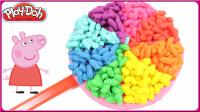 小猪佩奇制作彩虹拼盘糖果;手工制作培乐多彩泥美味模具趣玩!火影忍者超级飞侠 #彩虹乐园#