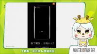小米6双摄真机&宣传图齐曝光|华为P10国行版售价3788元起【潮资讯】