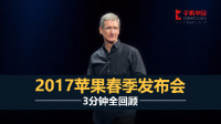 2017苹果春季发布会3分钟全回顾