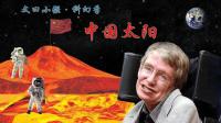 9分钟速读刘慈欣2001年银河奖科幻作品《中国太阳》原著 10