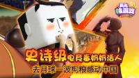 史诗级电竞毒奶奶活人 去月球一波狗粮感动中国 28【暴走玩啥游戏第二季】