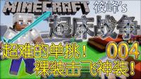 筱峰的起床战争004——超难的单挑!裸装击飞神装! 我的世界Minecraft服务器小游戏【筱峰解说】