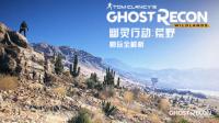 帅玩全解析:《幽灵行动 荒野》Ghost Recon:Wildlands
