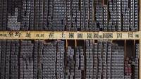 最好看的中国字 59
