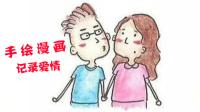 浙大高颜值才女用漫画记录恋爱点滴,暖到心都化了!