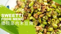 橄榄菜肉末豆角 72