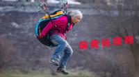 厉害了奶奶 古稀之年仍钟爱玩滑翔伞