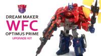 KL變形金剛玩具分享149 童夢館 塞伯坦之戰 柯博文 升級配件包 Dream Maker WFC Optimus Prime Upgrade kit