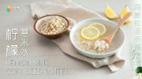 柠檬薏米水 109