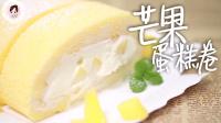 芒果蛋糕卷 香甜又软绵 76