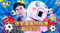 张全蛋旅馆惊魂血战失足女 08【暴走大事件第五季】