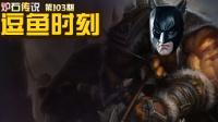 """逗鱼时刻:安戈洛新版""""蝙蝠侠""""归来!?"""