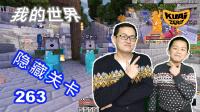 【酷爱游戏解说】我的世界Minecraft多人PVE小游戏263隐藏关卡,OMG我的MAX能量重锤啊