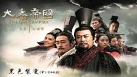 速读《大秦帝国·黑色裂变》之渭水刑杀 11