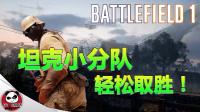 【GG解说】战地1 给力坦克小分队轻松取胜!