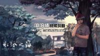 冰冷解说:阴阳师视频攻略032 三尾狐教学及实战评测