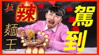 桃子哥哥 吃韩国麻辣泡面 127