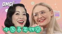 老外看《中国女性百年妆容》16