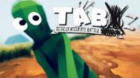 矿蛙【全面战争模拟器】全世界被奇行种占领.mp4