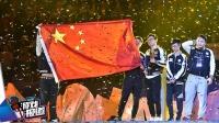 Dota2亚洲邀请赛IG闪耀夺冠 恒大冯潇霆玩游戏上央视 57