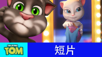 我的汤姆猫短片-第二十六集 该穿什么呢