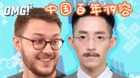 【OMG!有老外】英国人看《中国男性百年造型》,好奇亚洲蹲