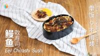 鳗鱼散寿司 118—《日日煮 2017》
