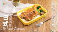 日式照烧鸡排 117—《日日煮 2017》
