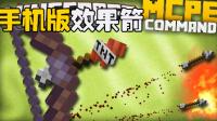 【Bread出品】手机版效果箭丨Minecraft我的世界小课堂
