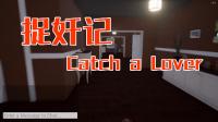 肥皂解说 捉奸记丨Catch a Lover E+联盟捉奸队 小橙子姐姐 肥皂 皮卡 鬼刃