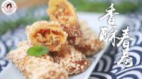 简单易做的香酥春卷 好吃到不停口 80