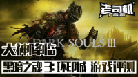 《大神降临》黑暗之魂3:环印城 游戏评测:虐心的完结篇