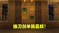 【伟幻解说】★我的世界 Minecraft★侏罗纪恐龙第二季#15 拔刀剑单挑巫妖!