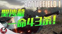 【GG解说】战地1法军DLC一命43杀聖沙蒙坦克横扫苏伊士!