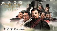 速读《大秦帝国·黑色裂变》之争雄新局 14