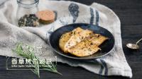 香草烤杏鲍菇 144