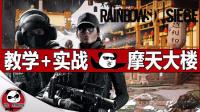 【GG解说】彩虹六号围攻第96期摩天大楼人质攻防教学!